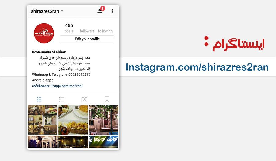 پیج اینستاگرام شیراز رستوران رو فالو کنید