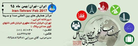 سمینار میزبانی بین الملل - بهمن ماه در تهران