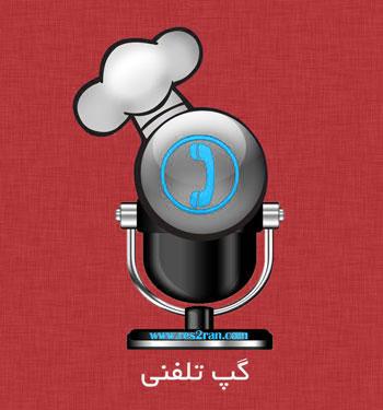 گپ تلفنی 20 - مرغ ترش - کوفته هلو شیرازی