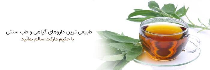 معرفی بهترین گیاهان دارویی و داروهای گیاهی
