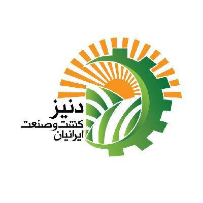 دنیز کشت و صنعت ایرانیان