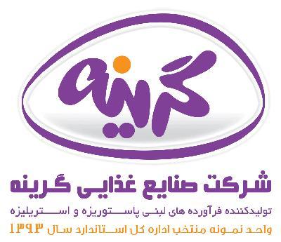 گروه صنایع غذایی گرینه نیشابور