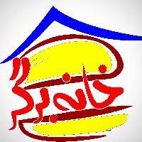 خانه برگر اصفهان