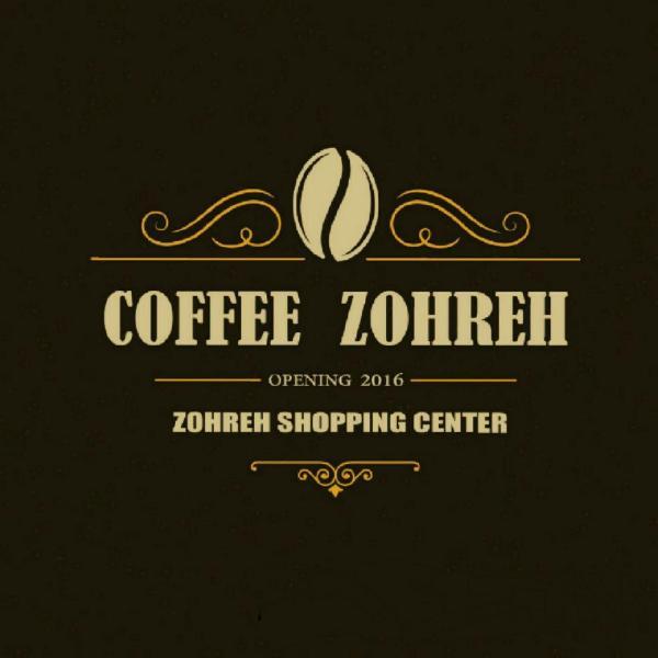 کافه رستوران زهره
