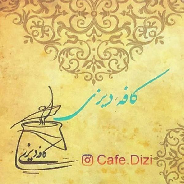 کافه دیزی