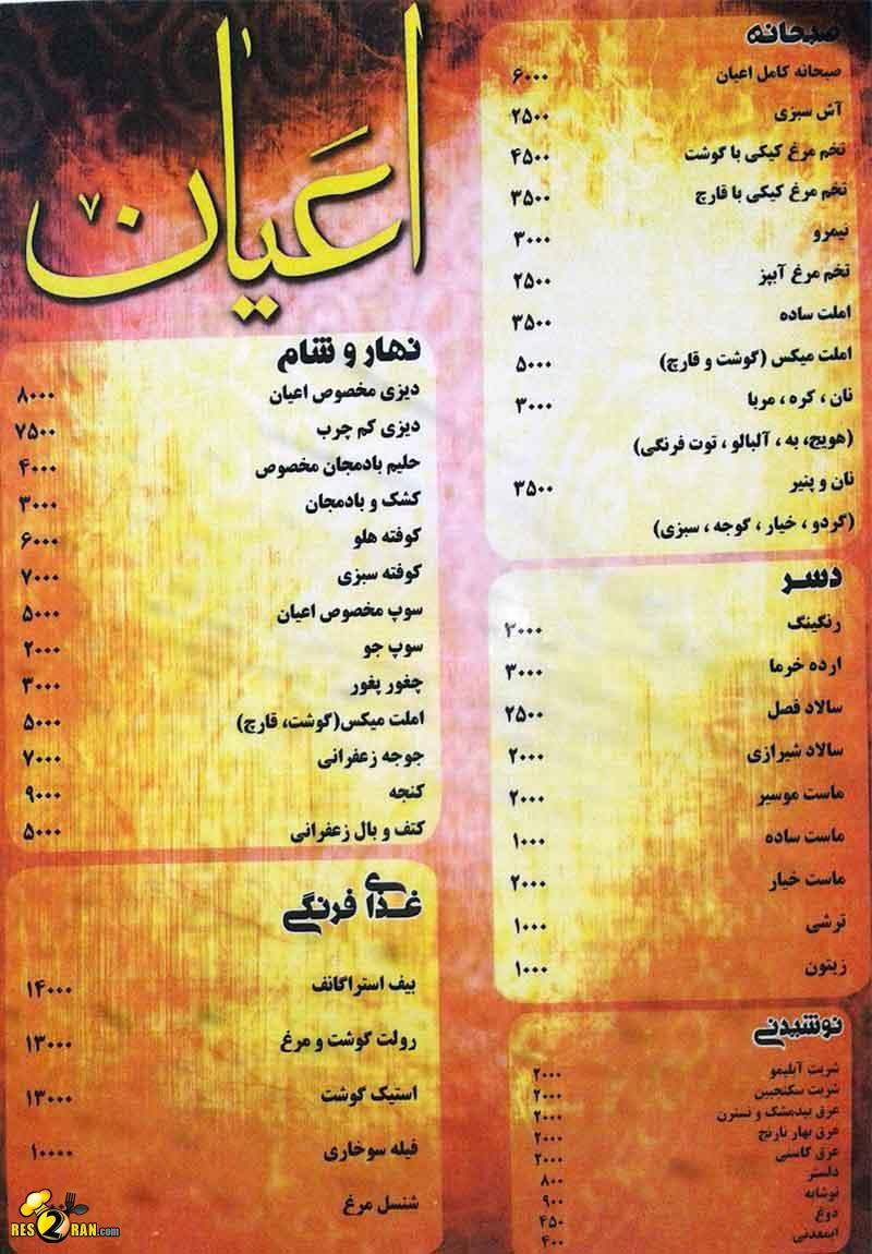 قیمت غذا شاندیز مشهد