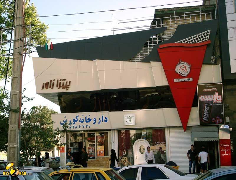 فست فود بابا طاهر  مراحل راه اندازي رستوران فست فود